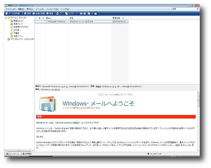 メールの設定方法(Windowsメー...