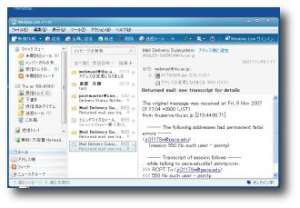 Windows Live Mailのサポート終了後で選ぶメールソ …