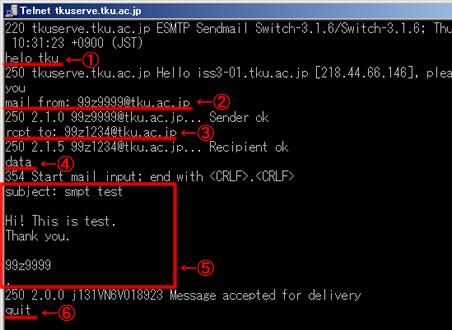 smtp(25)ポートを使ったメールの送信方法