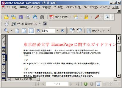 pdf 文字 選択 同時