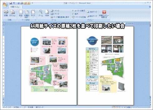 pdf 2ページを裏表印刷