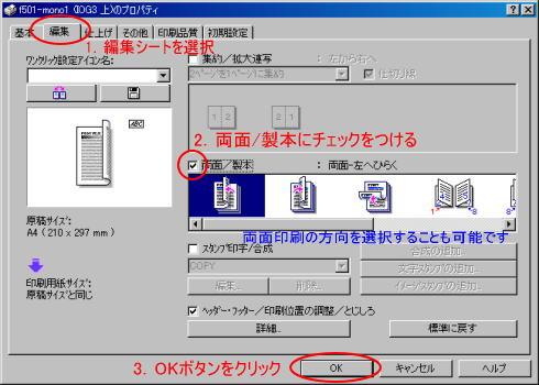 両面印刷 製本 pdf