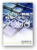 2006年度版