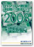 2008年度版