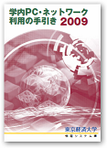 2009年度版