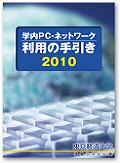 2010年度版