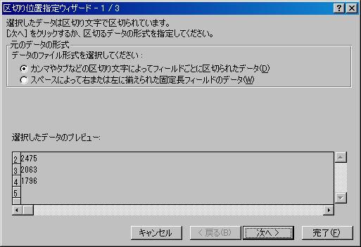 文字列を数値に変更する【区切り...