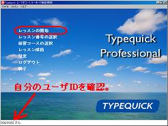typequick professional ダウンロード