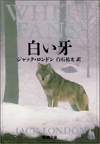 続>ジャック・ロンドンを読んでいる (book review)