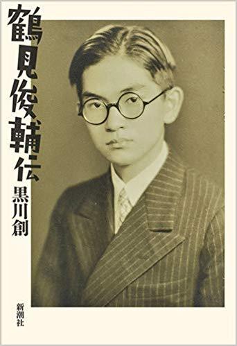 tsurumi2.jpg
