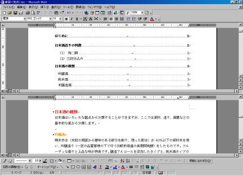 他のページを見ながら作業がしたい PC利用Tips集 パソコン教室の利用 ...